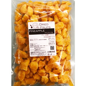 パインアップル 1kg パイナップル ドライフルーツ スイーツ フルーツ 1キロ