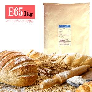 ハードブレッド専用粉 E65 1kg 準強麦粉 江別製粉 E-65 イーロクジュウゴ / 北海道産 ハースブレッド フランスパン用粉 国産 小麦 小麦粉 フランスパン用 / パン作り フランスパン ホームベーカ