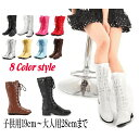 【5月限定特別価格】可愛い編み上げハーフブーツ カラー 白 黒 赤 茶 黄 銀 水色 ピンク ダンスブーツ ダンス 靴 レー…