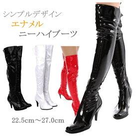 エナメル ニーハイブーツ 白 黒 赤 のカラー3色(ワイズ:3E)検索 : 大きいサイズ ピンヒール ブラック ホワイト レッド レディース コスプレ 衣装 ニーハイブーツ 白 美脚 シンプル プレーン