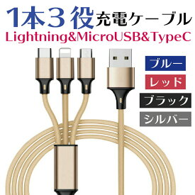 3in1 iPhone/Android充電ケーブル マルチ充電ケーブル Lightning USB Type C 充電ケーブル ライトニング/Micro USB ケーブル 急速充電【全国送料無料・ポスト投函・ポイント消化】