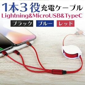 ライトニングケーブル 3in1 【巻き取り式】 iPhone充電ケーブル 3in1 USB Type-C/ライトニングLightning/Micro USB 充電ケーブル【全国送料無料・ポスト投函・ポイント消化】