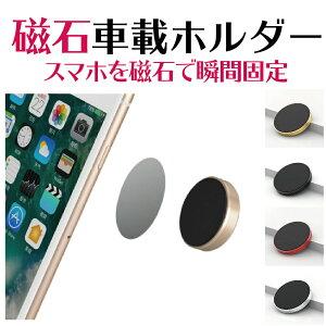 スマホホルダー 車載ホルダー マグネット 磁石 磁気カーマウントホルダー iPhone/Android スマホに対応(全国送料無料・ポスト投函・ポイント消化)