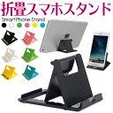 タブレット・スマホ用スタンド 折りたたみ式 薄型 スタンド 角度5段階調整可能スマホスタンド iPhoneスタンド【送料…
