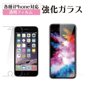 iPhoneガラスフィルム iPhone8 iPhone7 iPhoneXS iPhoneXSMax iPhoneXR iPhoneX iphone x iPhone8plus iPhone7 Plus iPhone11/11Pro/11ProMax対応 強化ガラスフィルム【ポイント消化】【送料無料・ポスト投函】