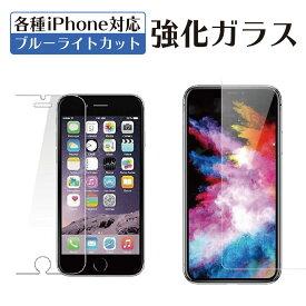 iPhoneガラスフィルム ブルーライトカット iPhone11pro MaxiPhone8 iPhone7 iPhoneXS iPhoneXSMax Max iPhoneXR iPhoneX iphone x iPhone8plus iPhone7 Plus対応 強化ガラスフィルム【全国送料無料・ポスト投函・ポイント消化】