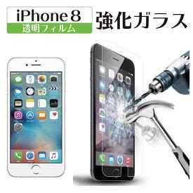 【iPhone8用】iPhoneガラスフィルム 強化ガラス使用(指紋防止コーティング)【ポイント消化】【送料無料】