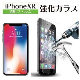 【iPhoneXR用】iPhoneガラスフィルム 強化ガラス使用(指紋防止コーティング)【ポイント消化】【送料無料】