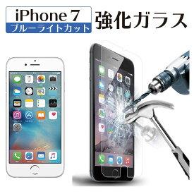 【iPhone7用】iPhone7ガラスフィルム 強化ガラス使用(ブルーライトカットタイプ)【全国送料無料・ポスト投函・ポイント消化】