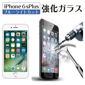 【iPhone6sPlus用】【定形外郵便で送料無料】各種iPhone対応 強化ガラスフィルム(ブルーライトカットタイプ)【ポイント消化】