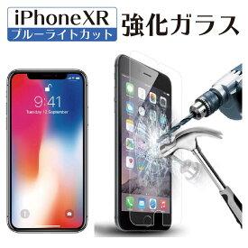 【iPhoneXR用】iPhoneガラスフィルム 強化ガラス使用(ブルーライトカットタイプ)【ポイント消化】【送料無料】
