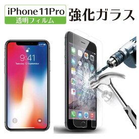 【iPhone11pro用】iPhone11proガラスフィルム 強化ガラス使用(指紋防止コーティング)【ポイント消化】【送料無料】