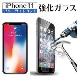 【iPhone11用】iPhone11ガラスフィルム 強化ガラス使用(ブルーライトカットタイプ)【ポイント消化】【送料無料】