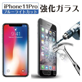 【iPhone11pro用】iPhone11proガラスフィルム 強化ガラス使用(ブルーライトカットタイプ)【ポイント消化】【送料無料】