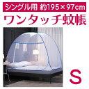蚊帳 シングル 軽量 ワンタッチ (1人用)3秒組み立て 折りたたみ式 底つき 蚊除け シングルベッド ベッド テント式 …