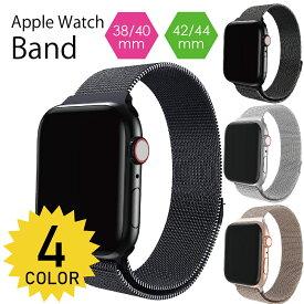 アップルウォッチ バンド Apple Watch バンド ステンレス コンパチブル ミラネーゼループ 42mm/44mm 38mm/40mm 磁石 マグネット メンズ レディース 替えベルト
