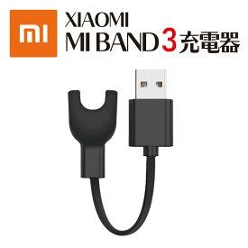 Xiaomi Mi Band 3専用 USB充電器 USB充電 USB充電ドック 小米 シャオミバンド miband3充電器【送料無料・ポスト投函】