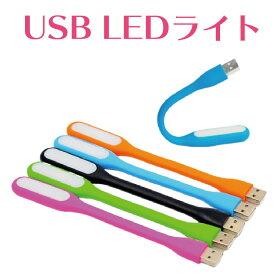USB LEDライト照明 フレキシブル 超小型・18gの超軽量 フットライト 照明 卓上 PC パソコン 学習机 学習用(全国送料無料・ポスト投函・ポイント消化)