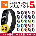 miband5 ベルト miband5 交換バンド シャオミ Xiaomi Mi Band 5 交換用 小米 シャオミ シリコン バンド スマートウォ…