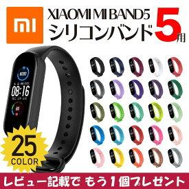 miband5 ベルト miband5 交換バンド シャオミ Xiaomi Mi Band 5 交換用 小米 シャオミ シリコン バンド スマートウォッチ 交換 ベルト リストバンド 替えベルト ラバーベルト シリコンバンドRS