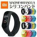 miband4 ベルト miband4 交換バンド シャオミ Xiaomi Mi Band 3/4 交換用 小米 シャオミ シリコン バンド スマートウ…