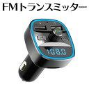 FMトランスミッター Bluetooth5.0 高音質 FM transmitter 音楽再生 車載充電器カーチャージャー ハンズフリー通話 2US…