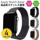 アップルウォッチ バンド Apple Watch バンド ステンレス コンパチブル ミラネーゼループ 42mm/44mm 38mm/40mm 磁石 …