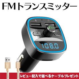 トランスミッター Bluetooth 車 FMトランスミッター 高音質 FM transmitter 音楽再生 USB 車載充電器 iPhone スマホ カーチャージャー ハンズフリー通話 2USBポート 2台同時接続 microSDカード USBメモリ対応 【送料無料】RS
