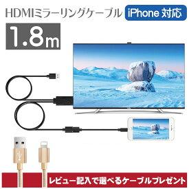 ミラーリング iphone ケーブル ミラーリングケーブル スマホ ケーブル長1.8m ライトニング HDMI 変換 テレビ接続ケーブル YouTube TV出力 テレビ 接続 画面と音声同時出力 プロジェクター 有線 TV 出力 テレビ で見る RS