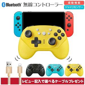 ニンテンドースイッチ コントローラー プロコン Nintendo Switch ワイヤレス 振動 連射機能 スイッチ ジャイロセンサー 最安値に挑戦 無線Bluetooth接続 Proコントローラー Switch Lite プレゼント クリ