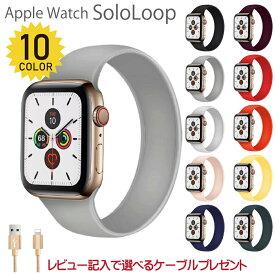 アップルウォッチ バンド ソロループベルト ベルト Apple Watch シリコンバンド Apple Watch series シリーズ SE/6/5/4/3/2/1 対応 最新 ソロループ ベルト 【送料無料】