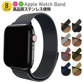 アップルウォッチ バンド ステンレス マグネット 磁石 磁力 強力 メッシュ Apple Watch バンド コンパチブル ミラネーゼループ 42mm/44mm 38mm/40mm メンズ レディース 替えベルト 【送料無料】