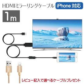 ミラーリング iphone ケーブル ミラーリングケーブル スマホ ケーブル長1m ライトニング HDMI 変換 テレビ接続ケーブル YouTube TV出力 テレビ 接続 画面と音声同時出力 プロジェクター 有線 TV 出力 テレビ で見る RS