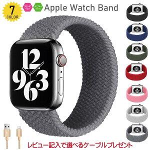 アップルウォッチ バンド ソロループ ナイロン編み メッシュ Apple Watch ベルト 44mm/42mm 40mm/38mmベルト 時計バンド アップルウォッチバンド 腕時計ストラップ 【送料無料】