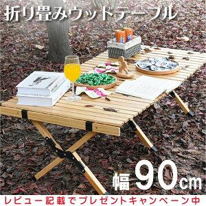 アウトドア ウッド 木製 キャンプ テーブル 折りたたみ 折り畳み コンパクト ロールトップテーブル ウッドテーブル 軽量 軽い 90cm幅 ロール おしゃれ バーベキュー BBQ キャンプ用品 天然木