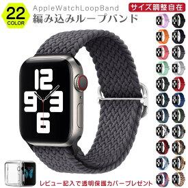 アップルウォッチ バンド apple watch アップルウォッチ ソロループバンド Apple Watch 編み メッシュ apple watch Series 6/5/4/3/2/1/SE対応 ベルト 44mm/42mm 40mm/38mm ベルト 時計バンド 伸縮 ゴム アップルウォッチバンド 腕時計ストラップ 【送料無料】AWW