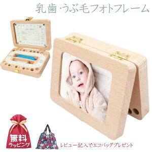 乳歯ケース 乳歯 ケース 乳歯入れ 赤ちゃん 木製 トゥースボックス 乳歯ボックス 写真入れ 乳歯管理ケース 子供 誕生日プレゼント 男の子 女の子 出産祝い 1歳 男 女 内祝い おしゃれ かわい