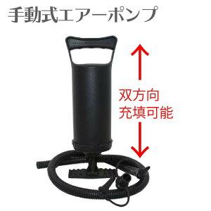 エアーポンプ ハンドポンプ 手動ポンプ ビニールプール・浮き輪など空気入れ【送料無料】