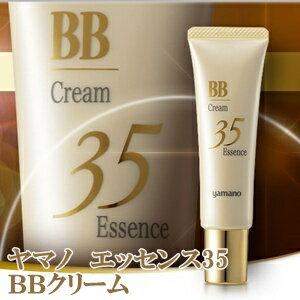 ヤマノエッセンス35 BBクリーム30g/時短化粧品/1本に6つの役割/美容液/乳液/化粧下地/ファンデーション/コンシーラー/日焼け止め