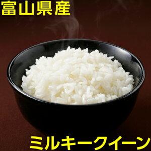 お米 富山県産 ミルキークイーン 5キロ(5Kg)送料無料 生産者限定一等米 冷めても美味しいからお弁当 おにぎりにも最適。ギフト(贈り物)にもどうぞ