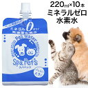 水素水 ペット 犬 猫用 ミネラルゼロ 高濃度水素水 ペット用水素水 スパペッツ 220ml...