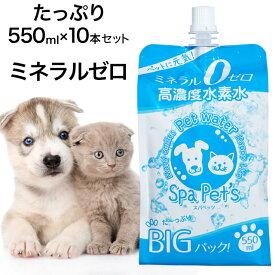 水素水 ペット用 ミネラルゼロ スパペッツ 犬 猫 小動物 550ml アルミ容器 10本セット
