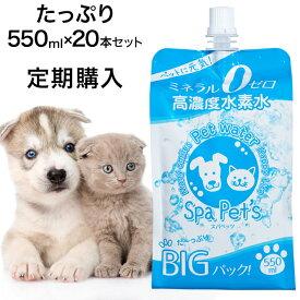 水素水 ペット用 ミネラルゼロ 定期購入 スパペッツ 550ml×20本 犬、猫など ミネラルゼロのペット用水素水 大型犬や多頭飼育のオーナー様に アルミパウチ(アルミ容器、アルミボトル)で水素が抜けにくい特許製法