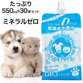 ペット用水素水 犬、猫用 ミネラルゼロのペット用水素水 スパペッツ 550ml(500ml+50ml) 30本 ウサギ ハムスターなど小動物にも 大型犬&多頭飼育向け大容量