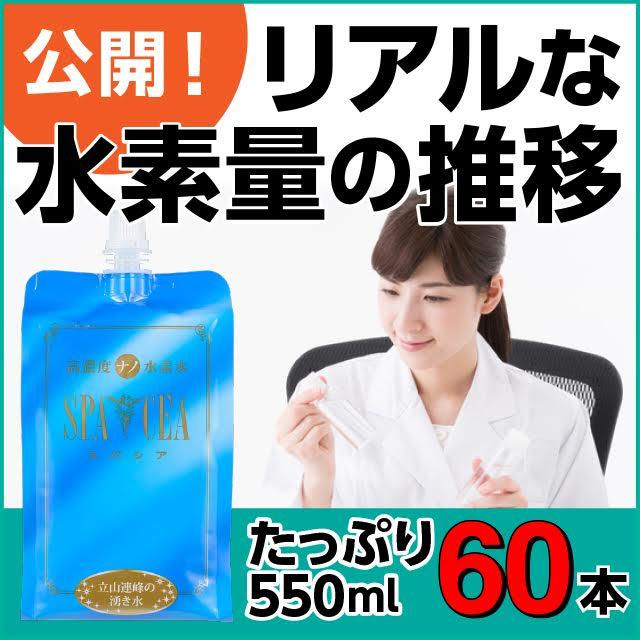 ナノ水素水 スパシア 富山県産 軟水 550ml アルミ容器 60本