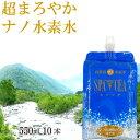 ナノ水素水 お試し スパシア 550ml×10本 高濃度水素水 ギフト フェイスパック アルミパウチ おいしい 軟水 富山 立山連峰 すぱしあ 南アルプス