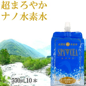 水素水 お試し スパシア 550ml×10本 高濃度 ナノ水素水 ギフト フェイスパック アルミパウチ おいしい 軟水 富山 立山連峰 すぱしあ 北アルプス