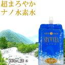水素水 スパシア 550ml×20本 高濃度水素水ナノ水素水 ギフト フェイスパック アルミパウチ おいしい 軟水 富山 立山連峰 すぱしあ 南アルプス