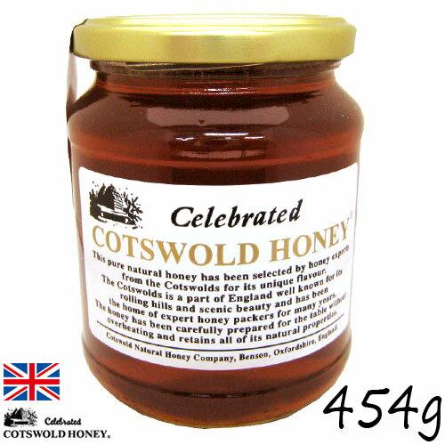 コッツウォルド産 純粋蜂蜜 液状454g 【コッツウォルド・ハニー】ハチミツ 無添加 瓶 ビン 贈り物 プレゼント ギフト 父の日 イギリス 英国産