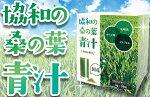 協和薬品国産桑の葉青汁【送料無料】3g×30袋